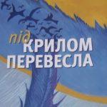 Новий збірник «Під крилом Перевесла»