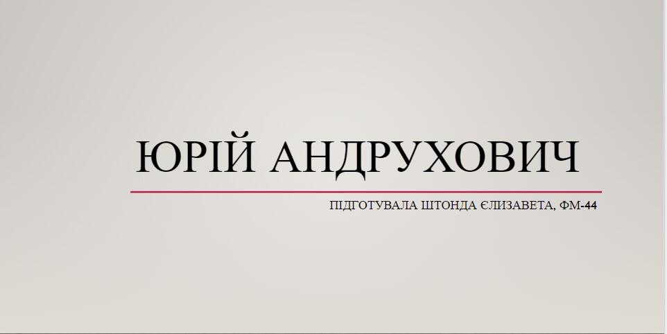 Юрій Андрухович (презентація)